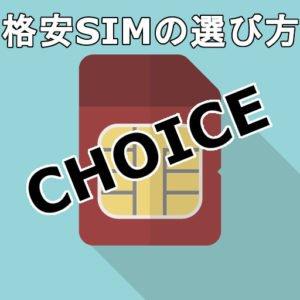 格安SIM選び