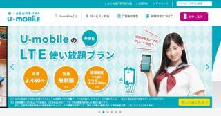 U-mobileの評判と評価!オススメのMVNO?!