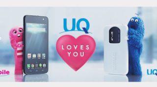UQ mobileの評判と評価!オススメのMVNO?!