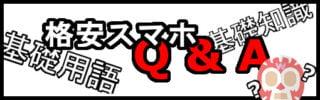 格安スマホのQ & A  基本用語・基礎知識を知ろう!