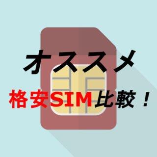 おすすめ格安SIM/MVNOの比較・評判ランキング