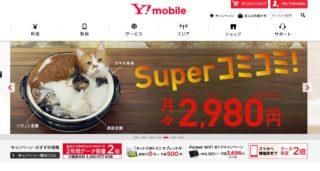 Y!mobile(ワイモバイル)の評判と評価!オススメのMVNO?!