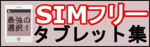 SIMフリータブレット