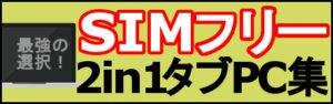 SIMフリー2in1タブレットパソコン