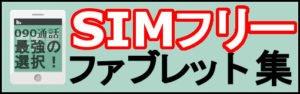 SIMフリーファブレット